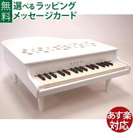 【楽器玩具】河合楽器 カワイ カワイミニピアノP-32(白) 【kd】