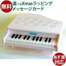 楽器玩具河合楽器カワイミニピアノP-25ホワイト
