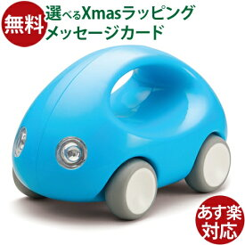 ミニカー プッシュトイ Kid O (キッドオー)社 プッシュトイ ゴーゴーカー・青 おうち時間 クリスマス プレゼント 子供
