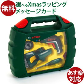 おもちゃ 大工 Klein(クライン)社 ボッシュ グランプリケース お誕生日 3歳 おうち時間 クリスマス プレゼント 子供