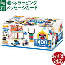 おまけ付きクリスマスツリーLaQラキューbasicベーシック1400すぐ使えるクーポン配布中知育玩具5歳ブロックおうち時間クリスマスプレゼント子供