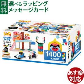 すぐ使えるクーポン配布中 LaQ ラキュー basic ベーシック 1400 知育玩具 5歳 ブロック 日本製 おうち時間 子供