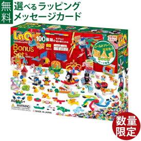 LaQ ラキュー ボーナスセット2020 パーツ増量 知育玩具 5歳 ブロック おうち時間 子供 入園 入学