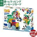 LaQ ラキュー basic ベーシック 511 650+30pcs ブロック 知育玩具 5歳