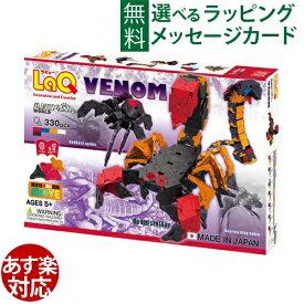 【知育玩具】LaQ ラキュー ブロック ヨシリツ アニマルワールド 危険生物 知育 教材 誕生日【初節句 女の子】