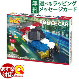 【知育玩具】LaQ ラキュー ブロック ヨシリツ LaQハマクロンコンストラクターポリスカー 知育 教材 誕生日【初節句 女の子】
