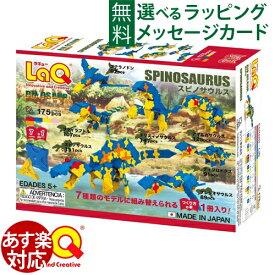 LaQ ラキュー ダイナソーワールド スピノサウルス 【初節句 女の子】