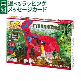 LaQ ラキュー ダイナソーワールド ティラノサウルス【初節句 女の子】