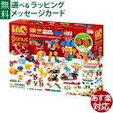 LaQ ラキュー ボーナスセット2019 パーツ増量 知育玩具 5歳 ブロック おもちゃ大賞【入園 入学】
