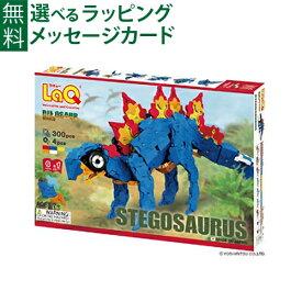 LaQ ラキュー ダイナソーワールド ステゴサウルス300pcs お誕生日 5歳:男【初節句 女の子】