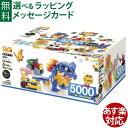LaQ ラキュー Basic(ベーシック)5000 2400+60pcs ブロック【kd】