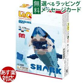 LaQ ラキュー MARINE WORLD Shark(マリンワールドシャーク)175pcs【初節句 女の子】
