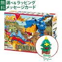 【おまけ付き クリスマスツリー】LaQ ラキュー ダイナソーワールド ディノキングダム【クリスマスプレゼント 子供】
