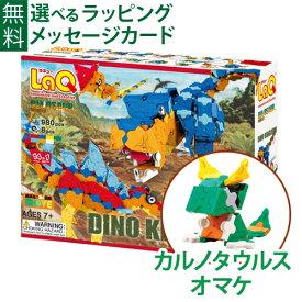 【おまけ付き カルノタウルス】LaQ ラキュー ダイナソーワールド ディノキングダム