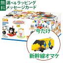 【おまけ付き 新幹線】知育玩具 5歳 ブロック LaQ ラキュー basic ベーシック 801【kd】