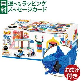 おまけ付き サメ すぐ使えるクーポン配布中 LaQ ラキュー basic ベーシック 1400 知育玩具 5歳 ブロック 日本製 おうち時間 子供