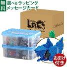 LaQラキューBasic(ベーシック)84008400+120pcsブロック【入園入学】
