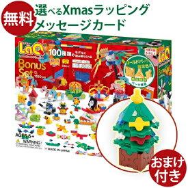 【11月1日 予約販売】おまけ付き クリスマスツリー LaQ ラキュー ボーナスセット2020 パーツ増量 知育玩具 5歳 ブロック おうち時間 子供