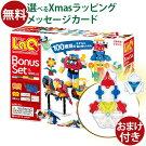 【11月予約販売】LaQラキューボーナスセット2021パーツ増量知育玩具5歳ブロック日本製おうち時間子供