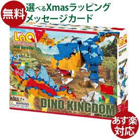 すぐ使えるクーポン配布中 LaQ ラキュー ダイナソーワールド ディノキングダム おうち時間 クリスマス プレゼント 子供