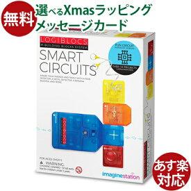 知育玩具 プログラミング 電子ブロック Logiblocs ロジブロックス スマート・サーキット 6806 STEM 5歳以上 正規輸入品 おうち時間 クリスマス プレゼント 子供