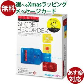 知育玩具 プログラミング 電子ブロック Logiblocs ロジブロックス シークレット・レコーダー 6808 STEM 5歳 正規輸入品 おうち時間 クリスマス プレゼント 子供