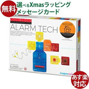 知育玩具 プログラミング 電子ブロック Logiblocs ロジブロックス アラームテック 6804 STEM 5歳以上 正規輸入品 おうち時間 クリスマス プレゼント 子供
