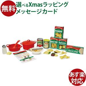 日本正規品 ままごとセット プラスチック Melissa & Doug メリッサ&ダグ パスタセット 3歳 食材 おうち時間 クリスマス プレゼント 子供