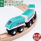 【木製レール新幹線】mokuTRAINモクトレインE5系新幹線はやぶさ3歳以上