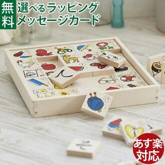 【知育玩具】木のおもちゃニチガンオリジナルもじあそび