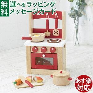 木のおもちゃ ニチガンオリジナル ままごとキッチンセット キッチンセット2 木のおもちゃ ままごとセット 木製 お誕生日 3歳:女 おうち時間 子供 初節句 女の子