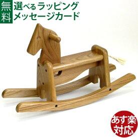 【木のおもちゃ】 ニチガン エルムの木馬 お誕生日 1歳:男 お誕生日 1歳:女【Y】【kd】