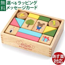 【知育玩具 8ヶ月】積み木 木のおもちゃ ニチガン だいすきおとつみき 【出産祝い 男の子 女の子】【P】【kd】