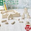 【積み木】 日本製 木のおもちゃ ニチガン 無塗装つみき 30P お誕生日 1歳 男 女【P】【kd】