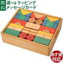 ニチガンオリジナル MIYABI(雅) 木のおもちゃ 積み木 日本製 お誕生日 1歳:男 お誕生日 1歳:女【初節句 女の子】