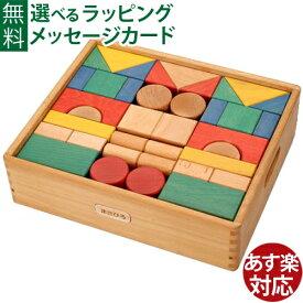 ニチガンオリジナル MIYABI(雅) 木のおもちゃ 積み木 日本製 お誕生日 1歳:男 お誕生日 1歳:女【P】【kd】