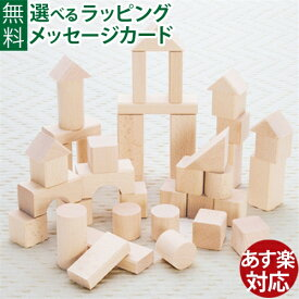 【積み木】木のおもちゃ ニチガンオリジナル 日本製 無塗装つみき 40P お誕生日 1歳【P】【kd】