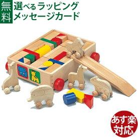 【積み木】 木のおもちゃ 車 ニチガン どうぶつ付きつみき車 お誕生日 1歳 男 女【P】【kd】