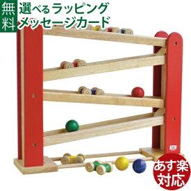 木のおもちゃ 知育玩具 ニチガン くるくるスロープ 3歳 スロープ 誕生日 おうち時間 子供 出産祝い