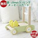 木のおもちゃ 車 ニチガン カタカタ 手押し車 おさんぽpipi(おさんぽピピ) 木のおもちゃ お誕生日 知育玩具 1歳 お…