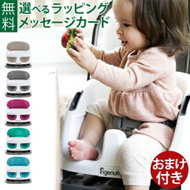 おまけ付き トートバッグ大 正規品 ingenuity(インジェニュイティ)ベビーベース3.0 ベビーチェア ローチェア 出産祝い おうち時間 子供 こどもの日