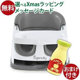 おまけ付き りんごジュース型ラトル ベビーチェア ローチェア ingenuity(インジェニュイティ)ベビーベース3.0 スレート(グレー)ブースターシート 出産祝い おうち時間 クリスマス プレゼント 子供