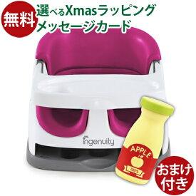 おまけ付き りんごジュース型ラトル ベビーチェア ローチェア ingenuity(インジェニュイティ)ベビーベース3.0(ピンク)ブースターシート 出産祝い おうち時間 クリスマス プレゼント 子供
