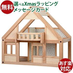木のおもちゃ 女の子 プラントイのドールハウス Plantoys マイファーストドールハウス お誕生日 3歳:女 おうち時間 クリスマス プレゼント 子供