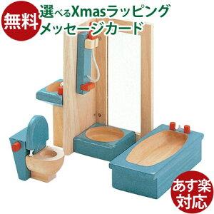 木のおもちゃ プラントイのドールハウス Plantoys カラーバスルーム お誕生日 3歳:女 おうち時間 クリスマス プレゼント 子供