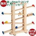 木のおもちゃ スロープ プレジャーガーデン プレイミー PlayMeToys 知育玩具 木製玩具 キッズコーナー キッズスペース…