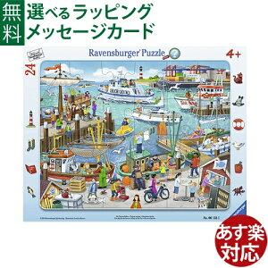 パズル 子供用 Ravensburger ラベンスバーガー どこにある?港の風景 おうち時間 子供