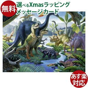 パズル 子供用 Ravensburger ラベンスバーガー 恐竜の大地(100ピース) 6歳 おうち時間 クリスマス プレゼント 子供