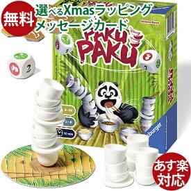 知育ゲーム Ravensburger ラベンスバーガー パクパクアナログゲーム すごろく パーティーゲーム おうち時間 クリスマス プレゼント 子供