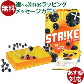 知育玩具 サイコロゲーム Ravensburger ラベンスバーガー ストライク テーブルゲーム お誕生日 8歳以上 おうち時間 子供